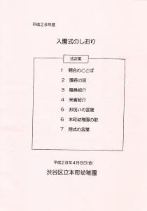 渋谷区立本町幼稚園入園式しおり