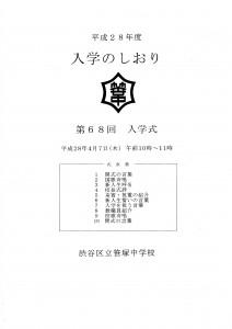 渋谷区立笹塚中学校入学式 式次第