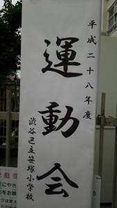 笹塚小運動会003