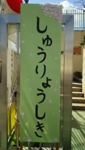 本町幼稚園修了式