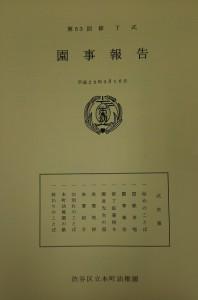 本町幼稚園2